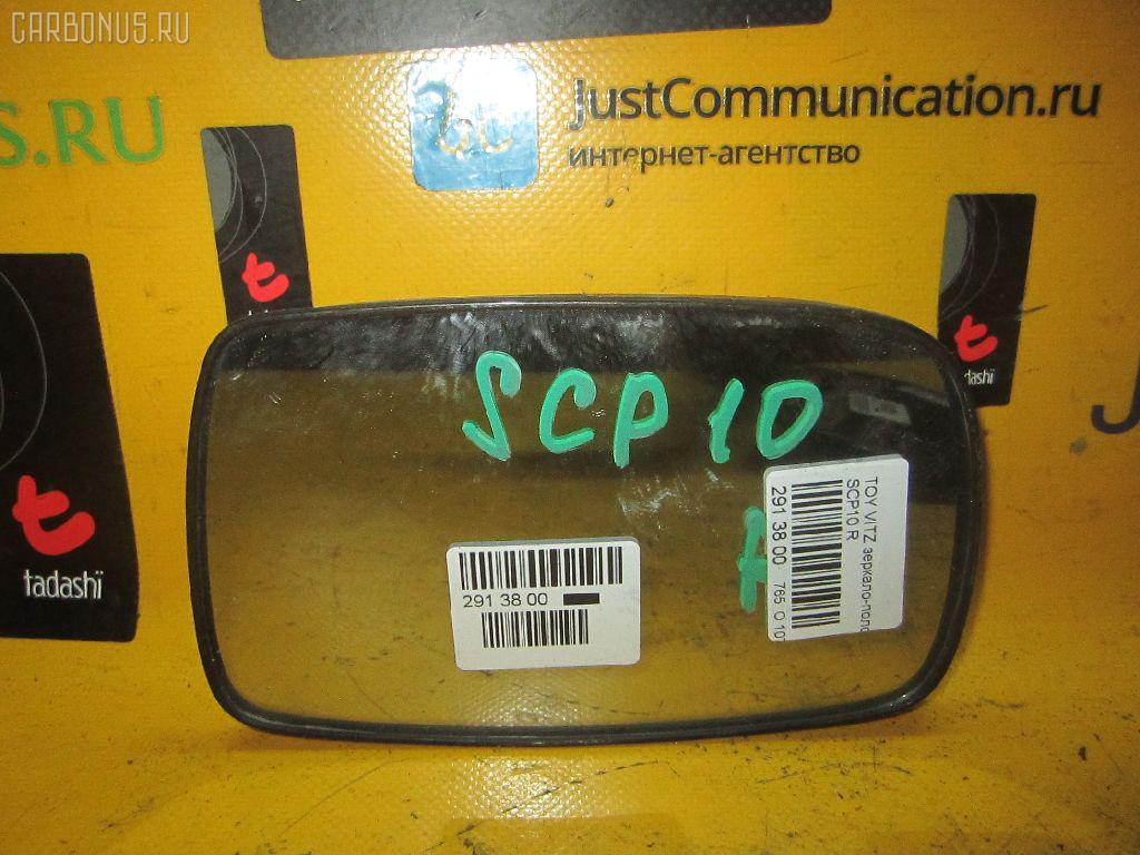Зеркало-полотно TOYOTA VITZ SCP10. Фото 6