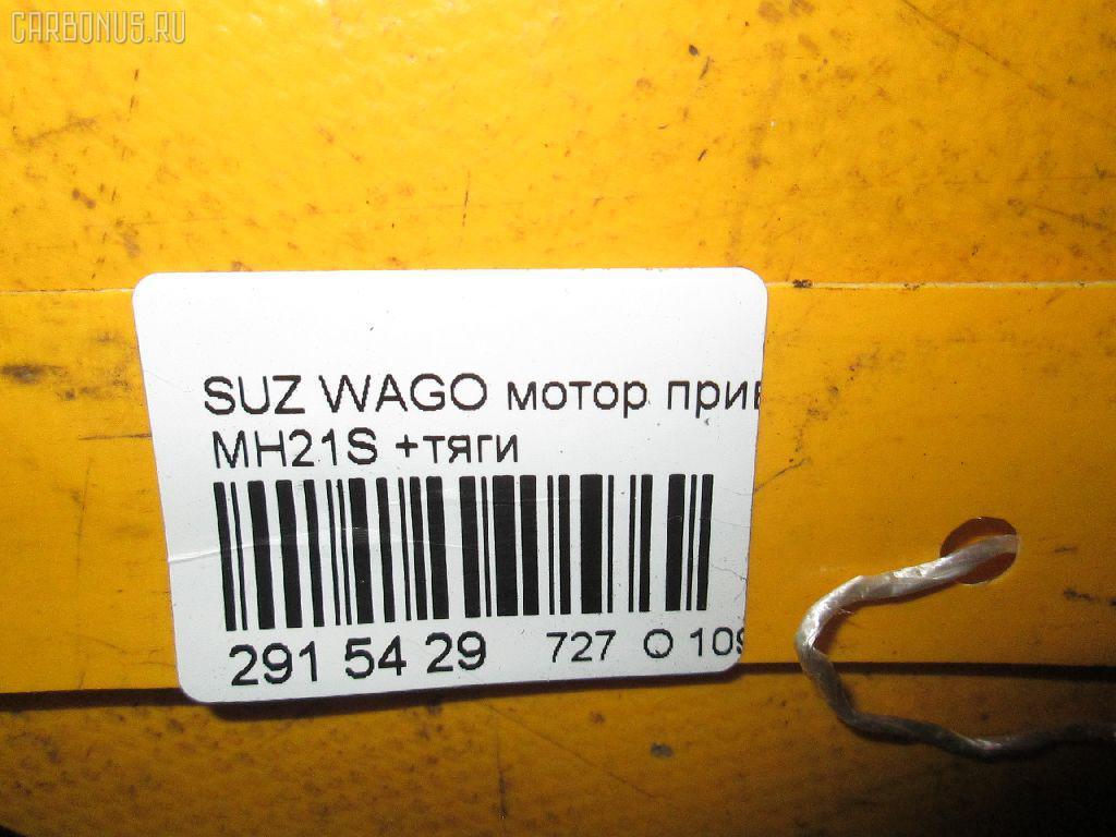 Мотор привода дворников SUZUKI WAGON R MH21S Фото 3