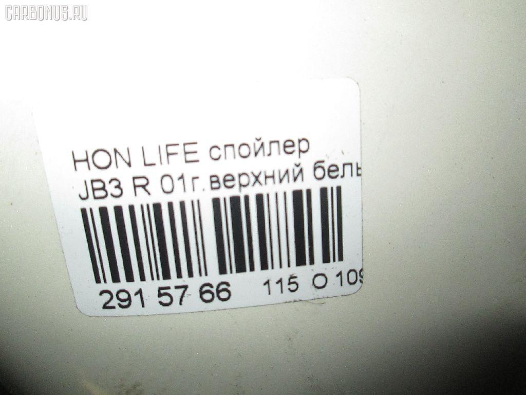 Спойлер HONDA LIFE DUNK JB3 Фото 3