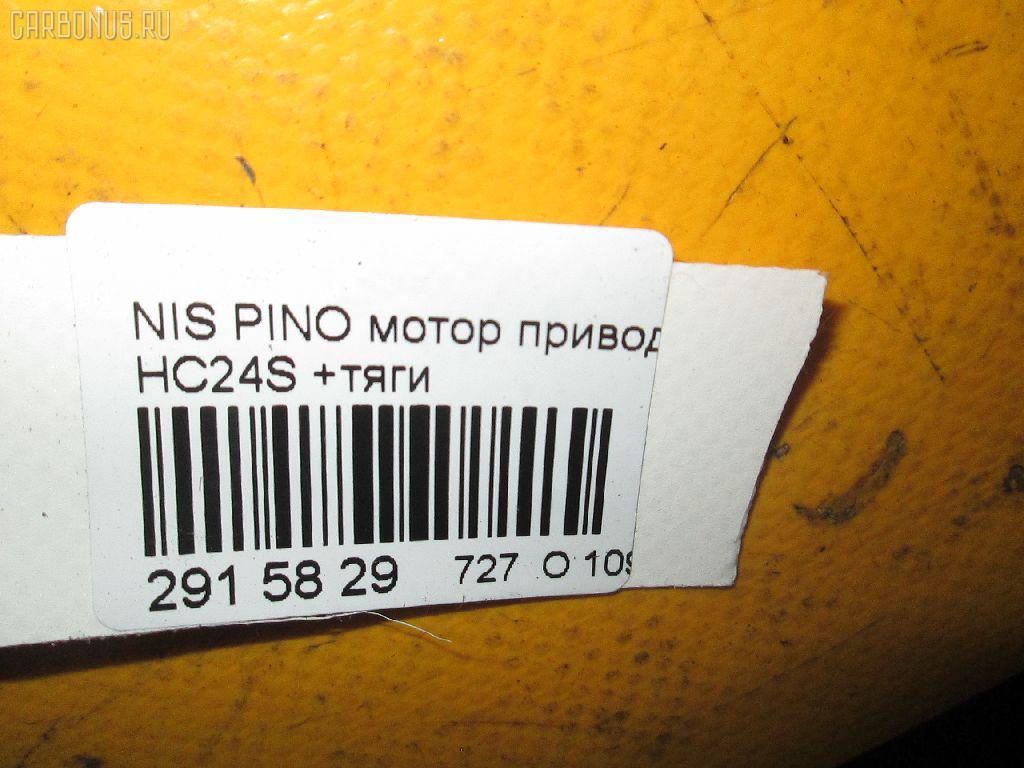 Мотор привода дворников NISSAN PINO HC24S Фото 3