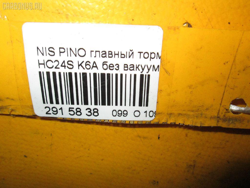 Главный тормозной цилиндр NISSAN PINO HC24S K6A Фото 4