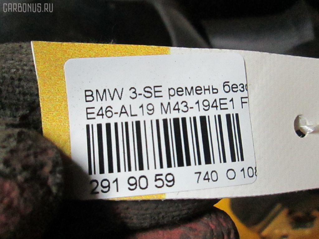 Ремень безопасности BMW 3-SERIES E46-AL32 Фото 8