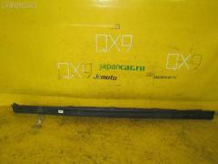 Порог кузова пластиковый ( обвес ) Opel Vita W0L0XCF68 Фото 3