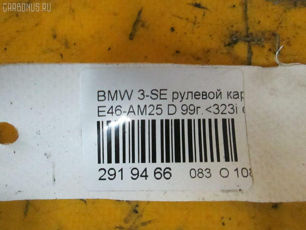 Рулевой карданчик BMW 3-SERIES E46-AM32 Фото 7