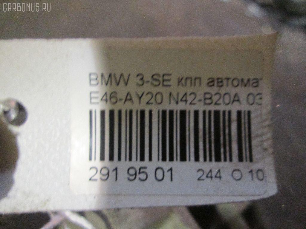 КПП автоматическая BMW 3-SERIES E46-AZ72 N42B20A Фото 11