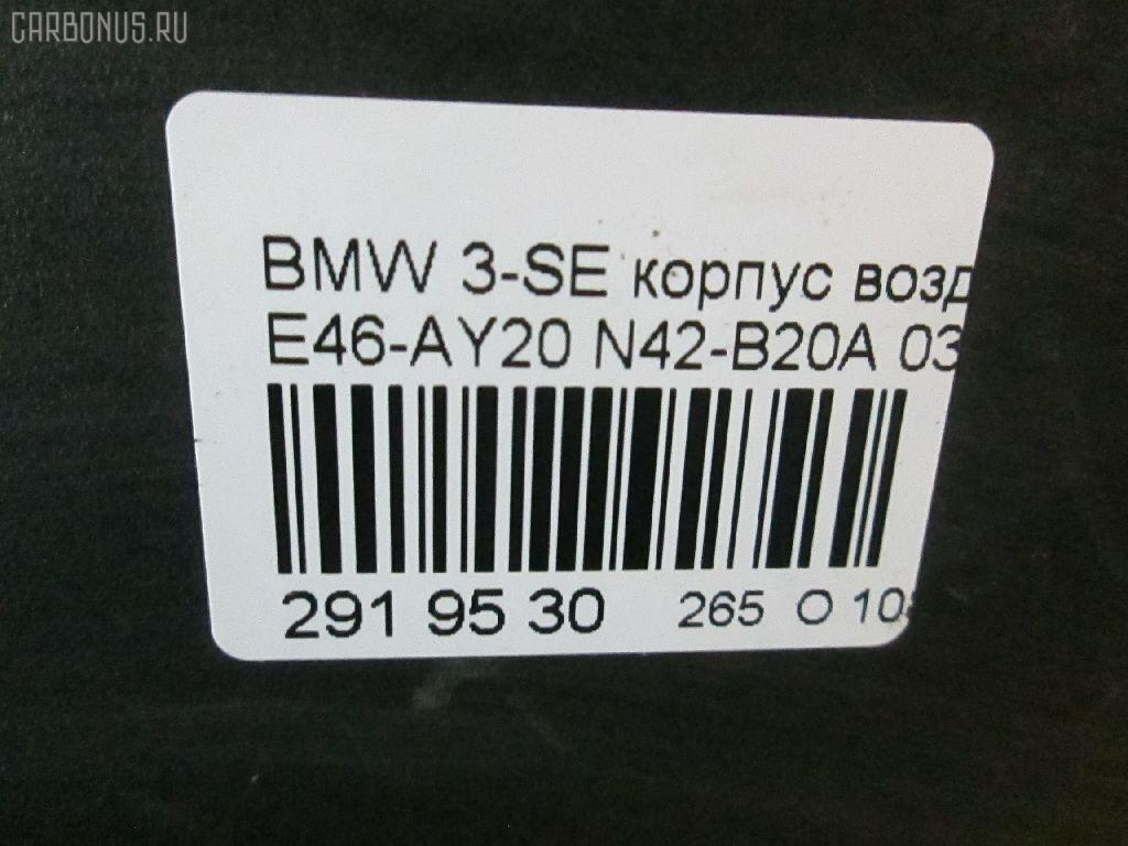 Корпус воздушного фильтра BMW 3-SERIES E46-AZ72 N42B20A Фото 8