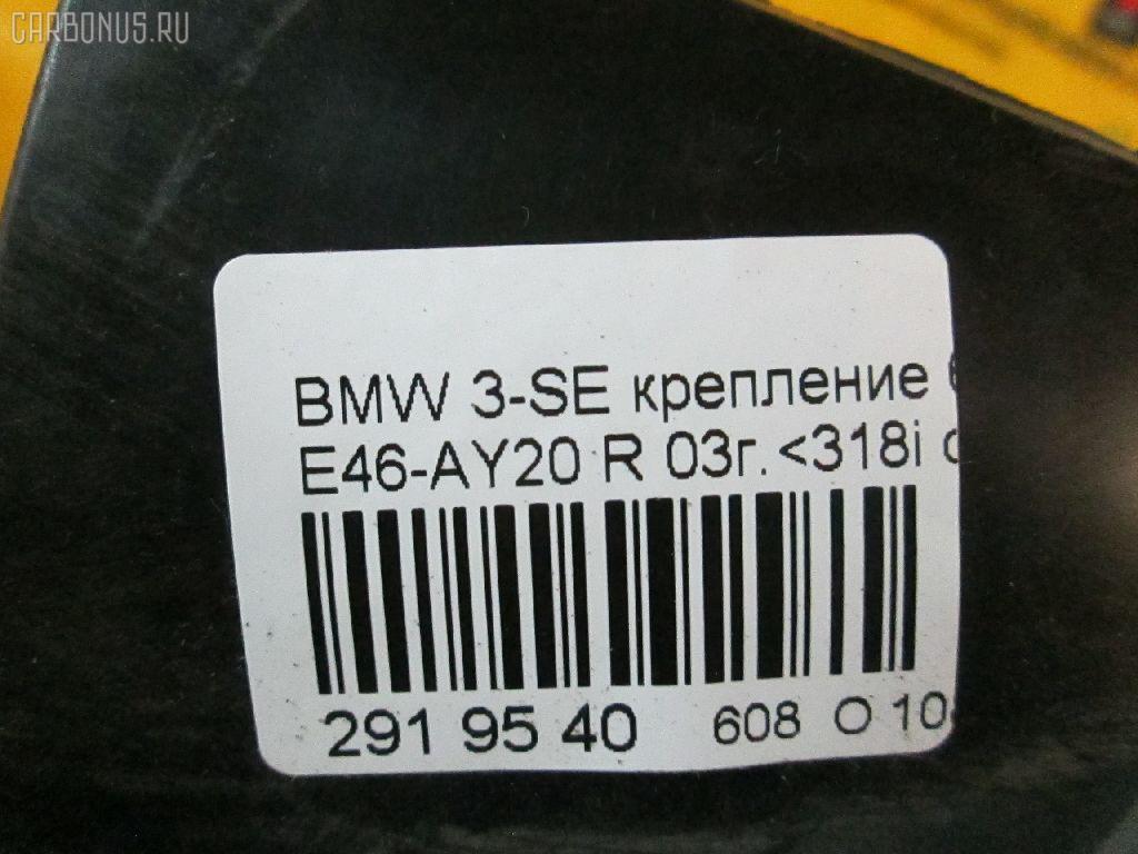 Крепление бампера BMW 3-SERIES E46-AZ72 Фото 7