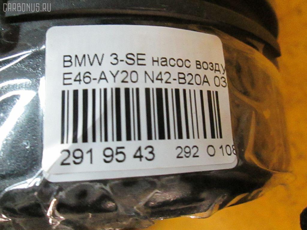 Насос воздушный BMW 3-SERIES E46-AZ72 N42B20A Фото 8