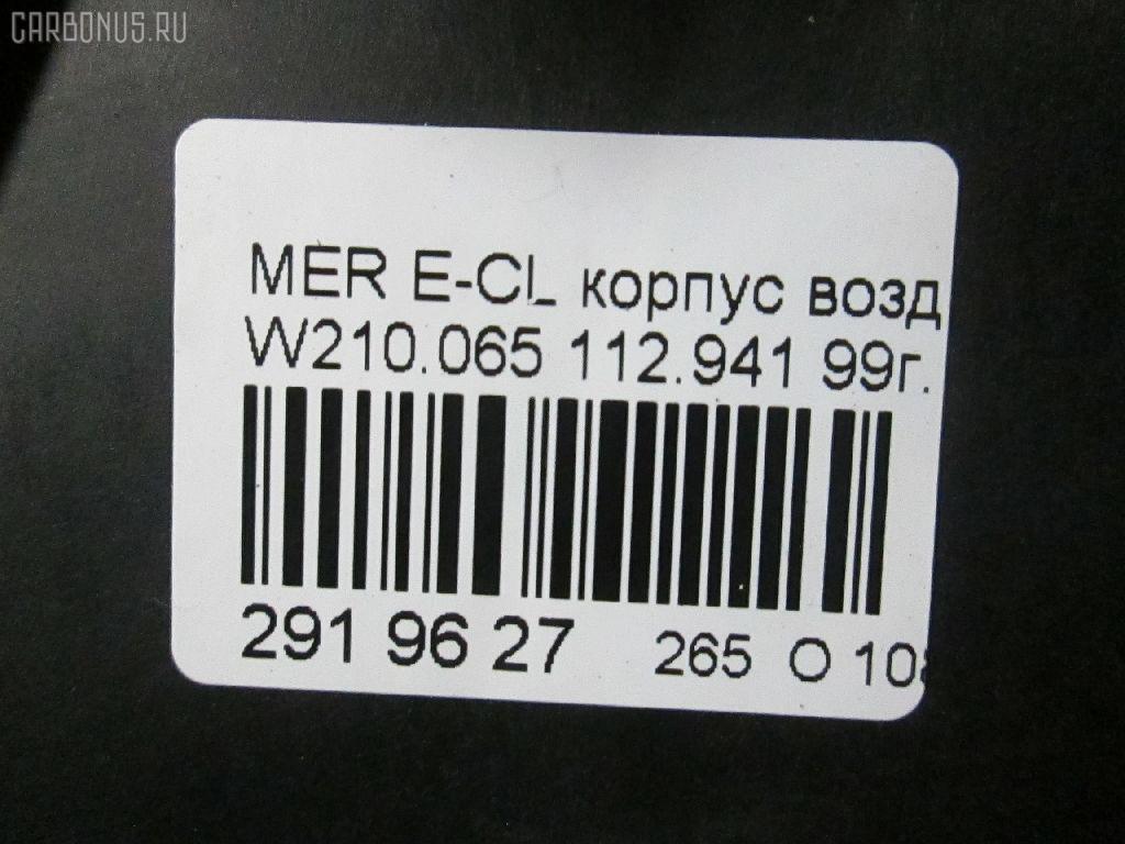 Корпус воздушного фильтра MERCEDES-BENZ E-CLASS W210.065 112.941 Фото 8
