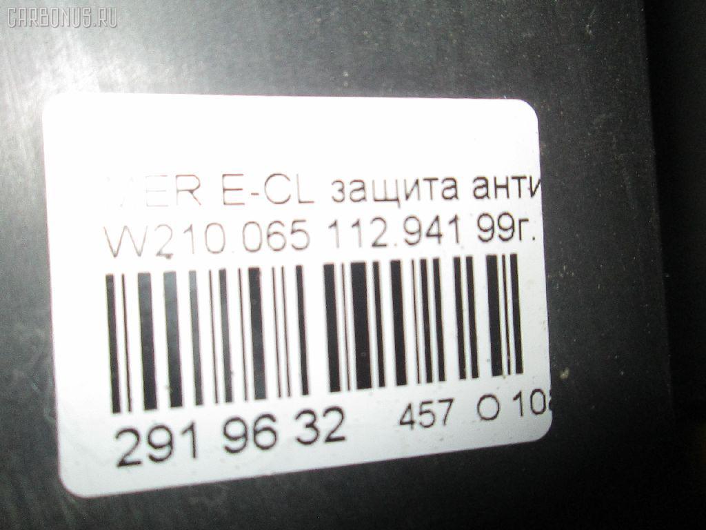 Защита антигравийная MERCEDES-BENZ E-CLASS W210.065 112.941 Фото 7