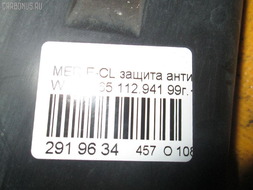 Защита антигравийная MERCEDES-BENZ E-CLASS W210.065 Фото 7