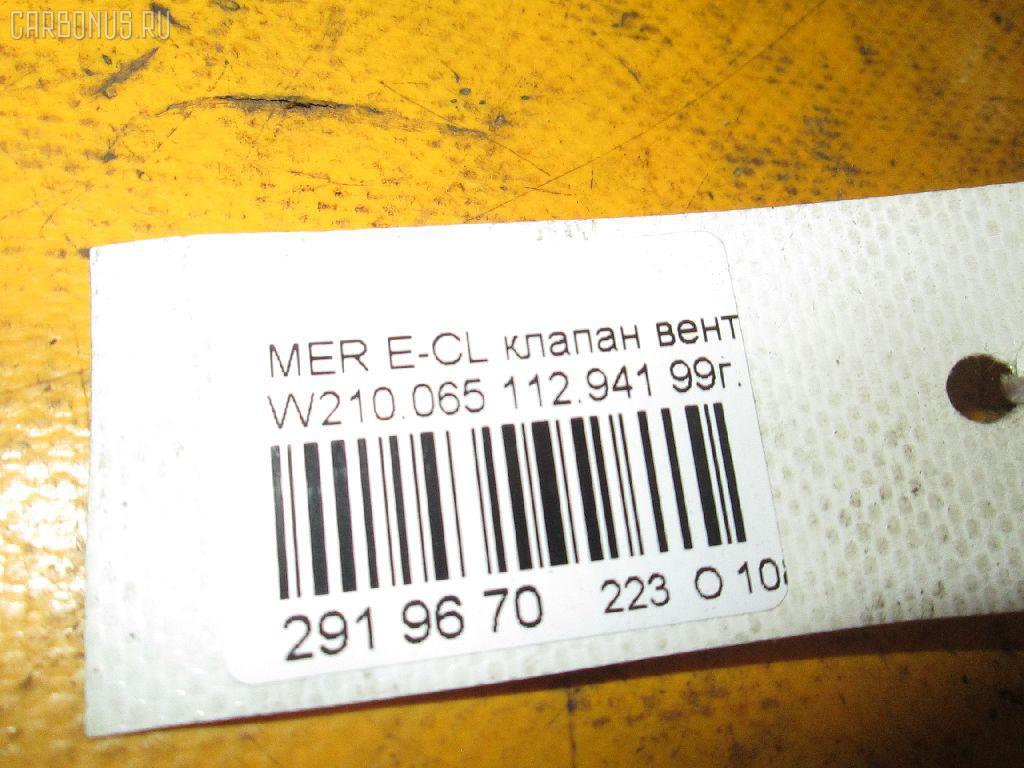 Клапан вентиляции топливного бака MERCEDES-BENZ E-CLASS W210.065 112.941 Фото 8