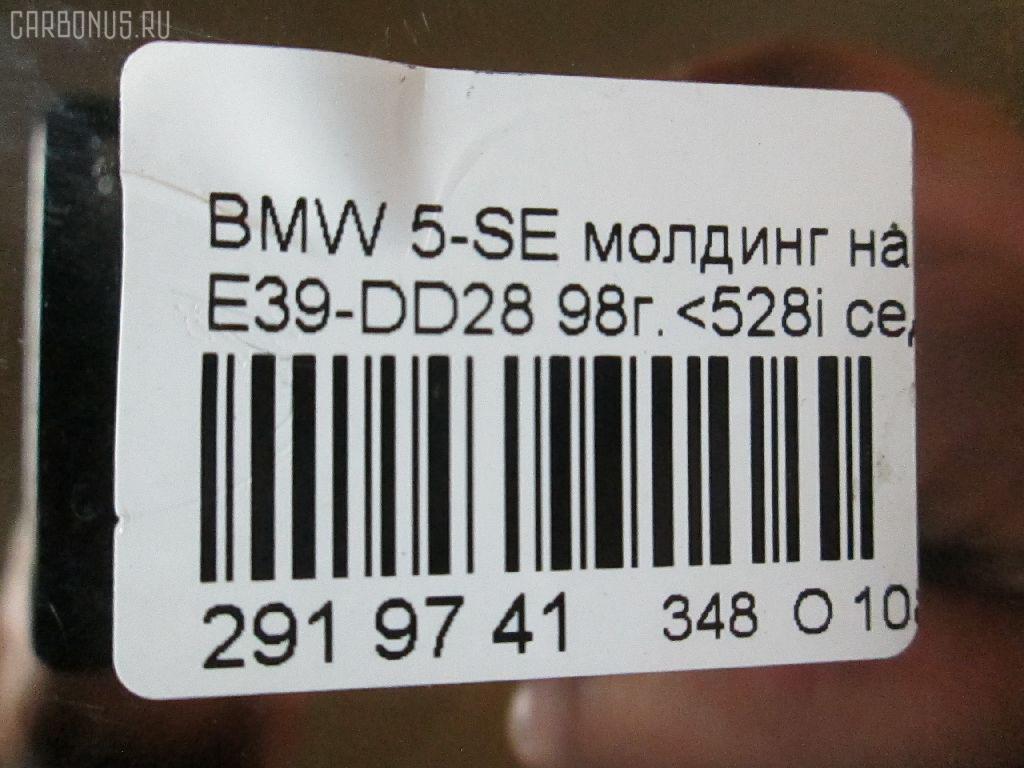 Молдинг на дверь BMW 5-SERIES E39-DD62 Фото 7