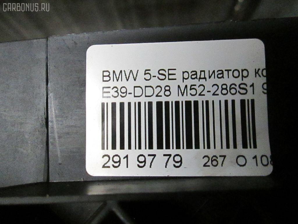 Радиатор кондиционера BMW 5-SERIES E39-DD62 M52-286S1 Фото 8