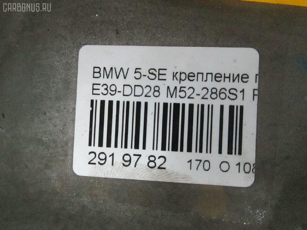 Крепление подушки ДВС BMW 5-SERIES E39-DD62 M52-286S1 Фото 8