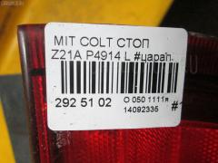 Стоп Mitsubishi Colt Z21A Фото 4