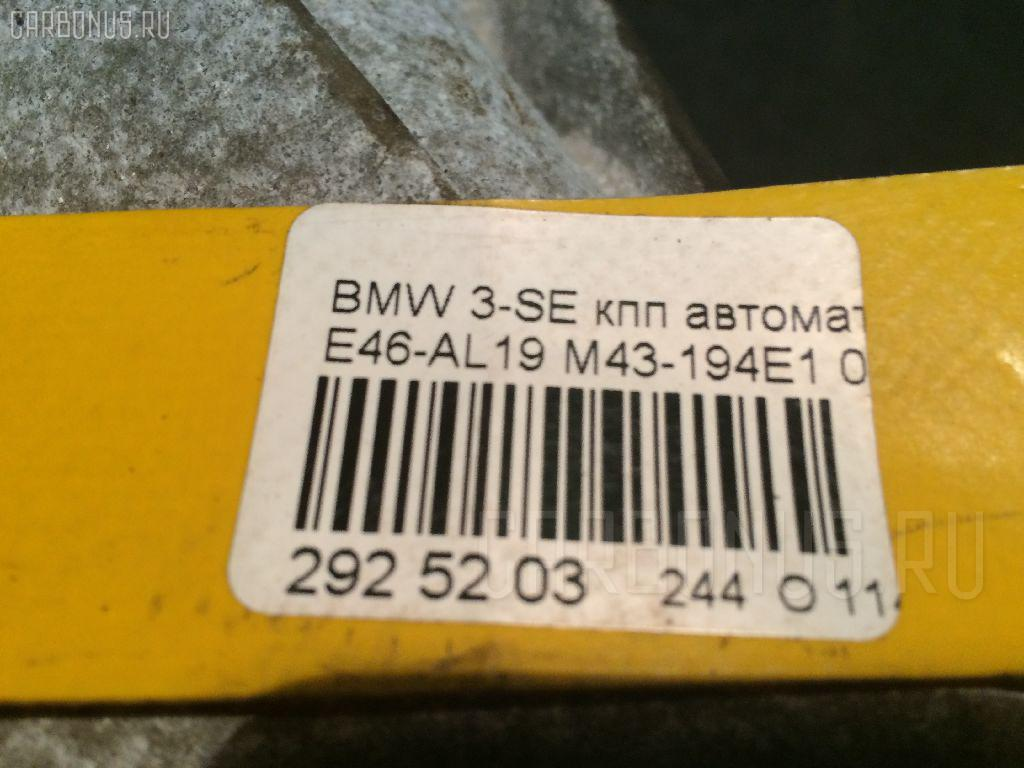 КПП автоматическая BMW 3-SERIES E46-AP32 M43-194E1 Фото 7