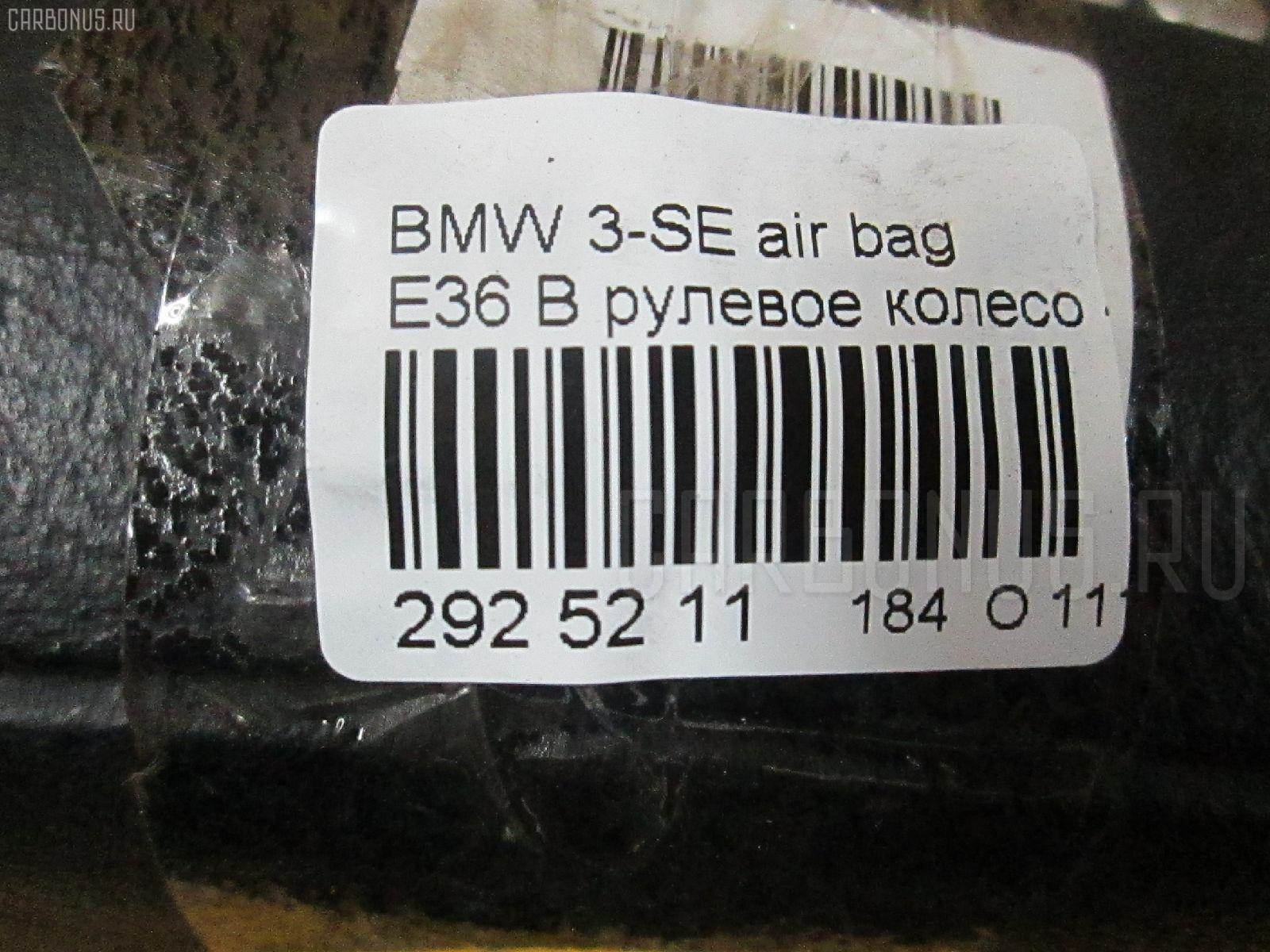 Air bag BMW 3-SERIES E36-CA02 Фото 3