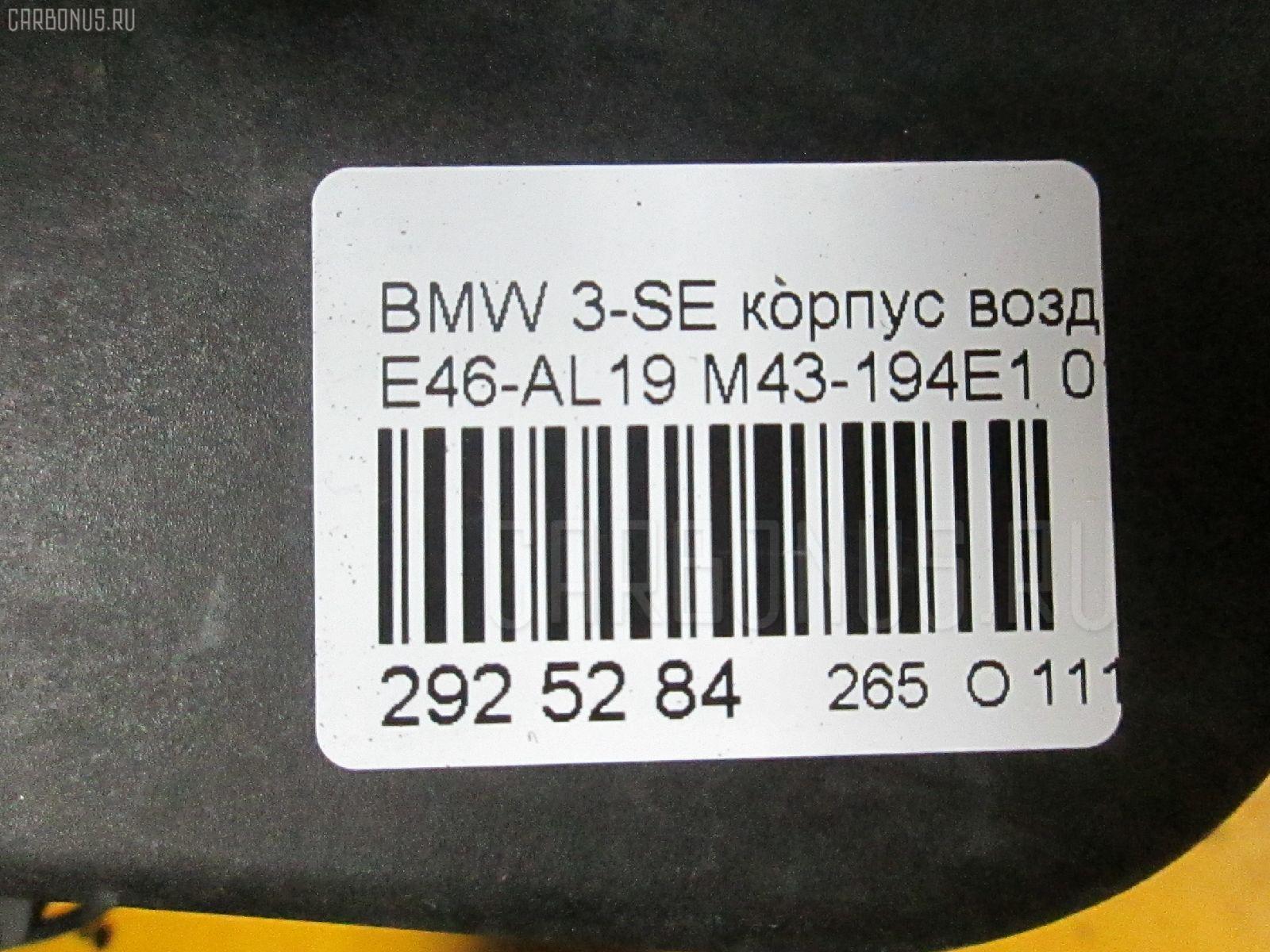 Корпус воздушного фильтра BMW 3-SERIES E46-AP32 M43-194E1 Фото 3