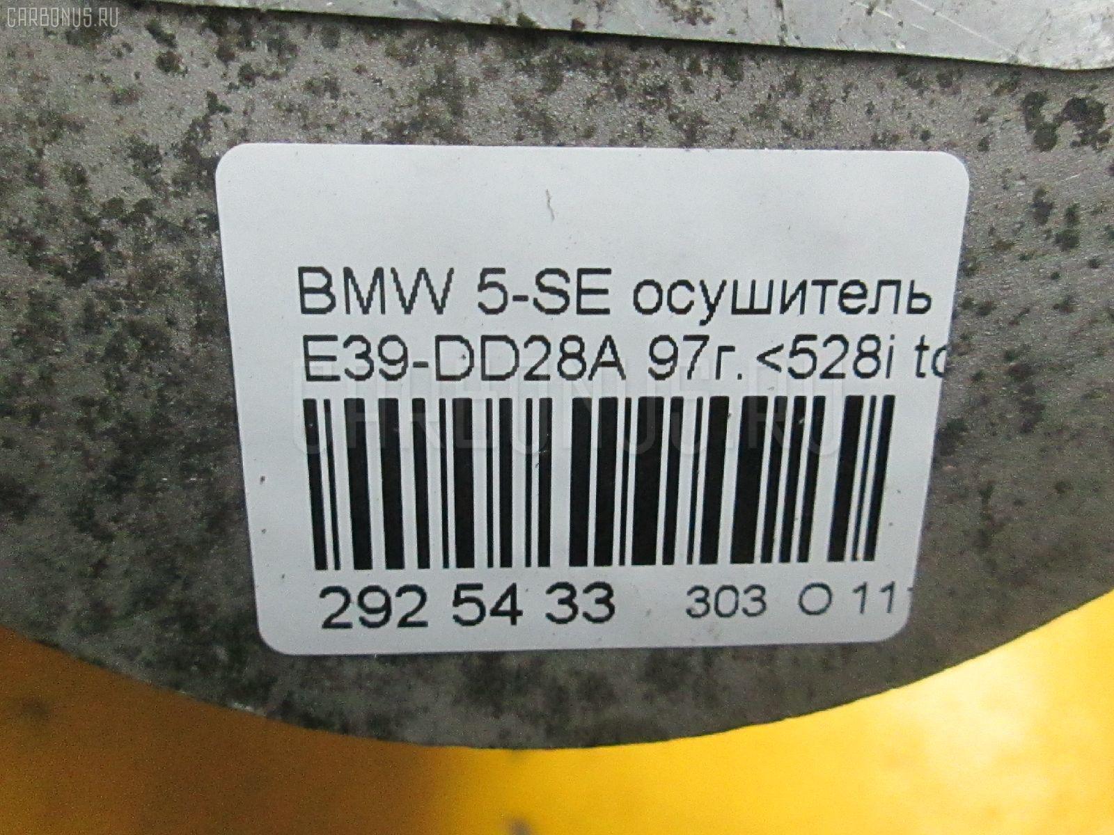 Осушитель системы кондиционирования BMW 5-SERIES E39-DH62 M52-286S1 Фото 4