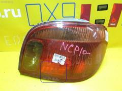 Стоп Toyota Vitz SCP10 Фото 2