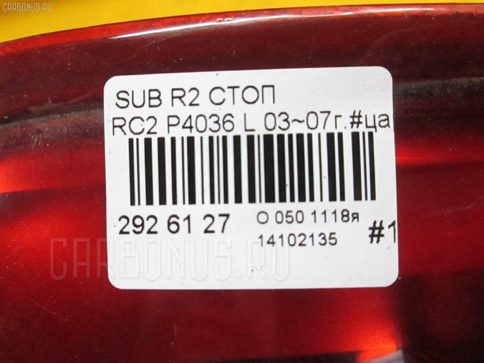 Стоп SUBARU R2 RC2 Фото 3