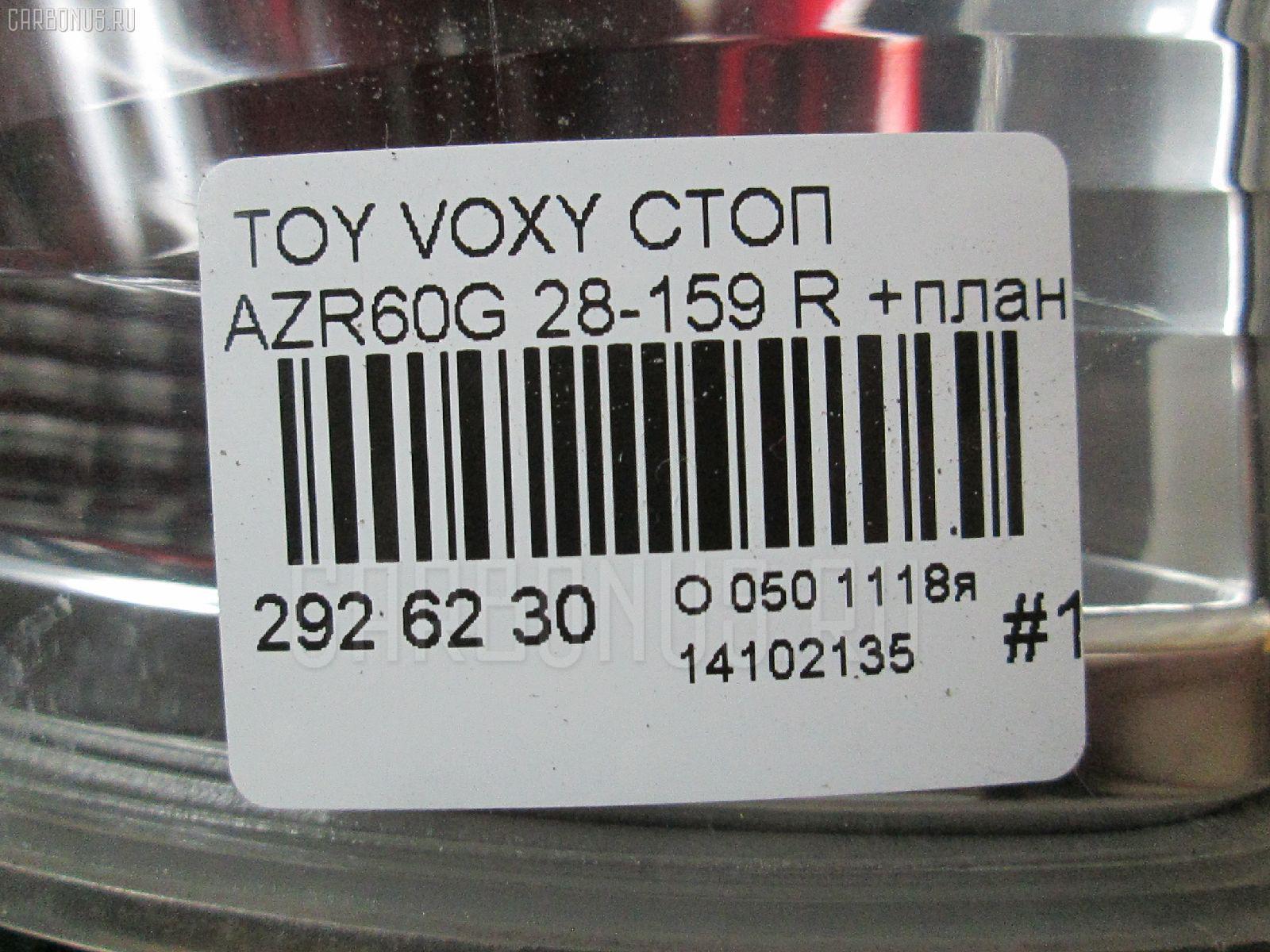 Стоп TOYOTA VOXY AZR60G Фото 3