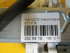 Стеклоподъемный механизм Nissan Note E11 Фото 2