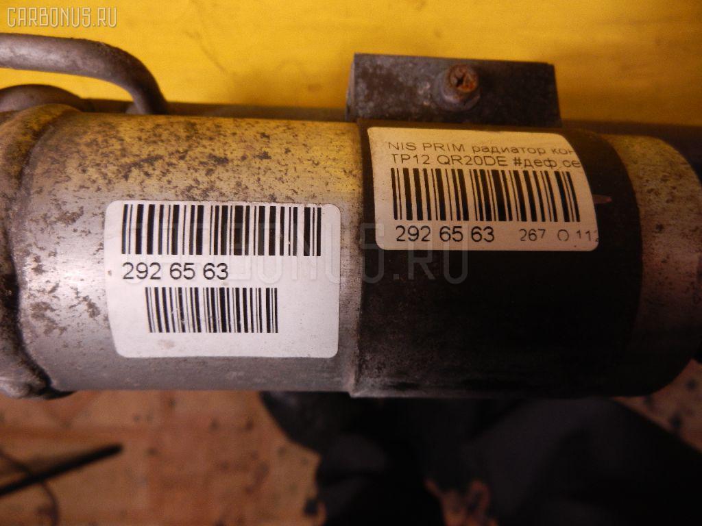 Радиатор кондиционера NISSAN PRIMERA TP12 QR20DE Фото 3