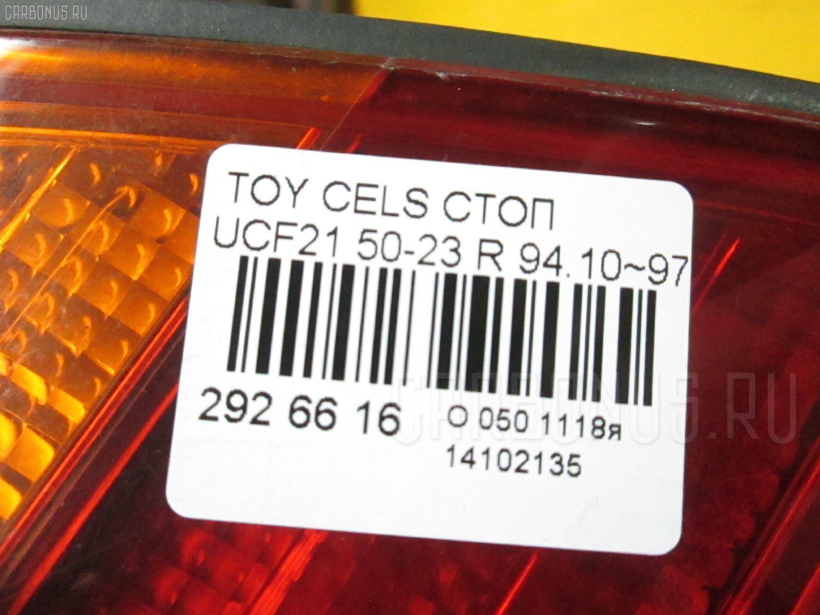 Стоп TOYOTA CELSIOR UCF21 Фото 3