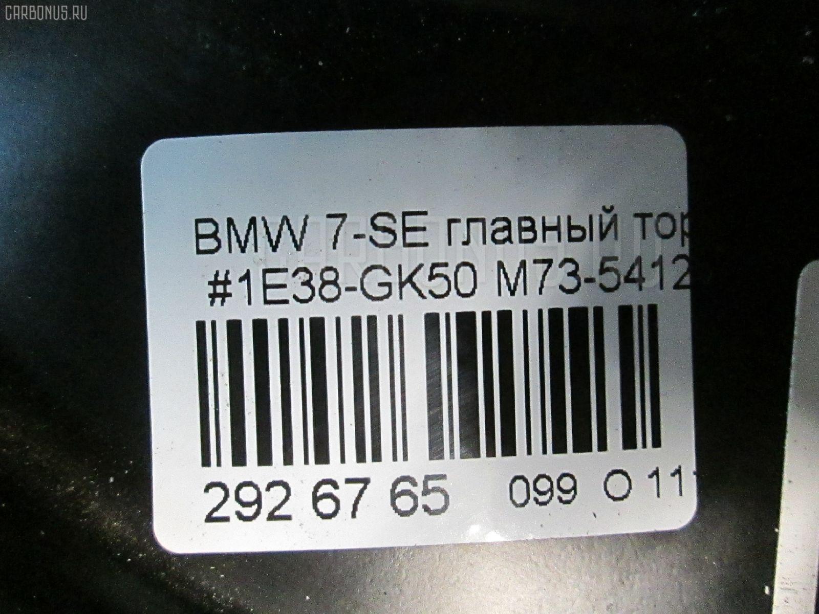 Главный тормозной цилиндр BMW 7-SERIES E38-GK22 M73-54121 Фото 6
