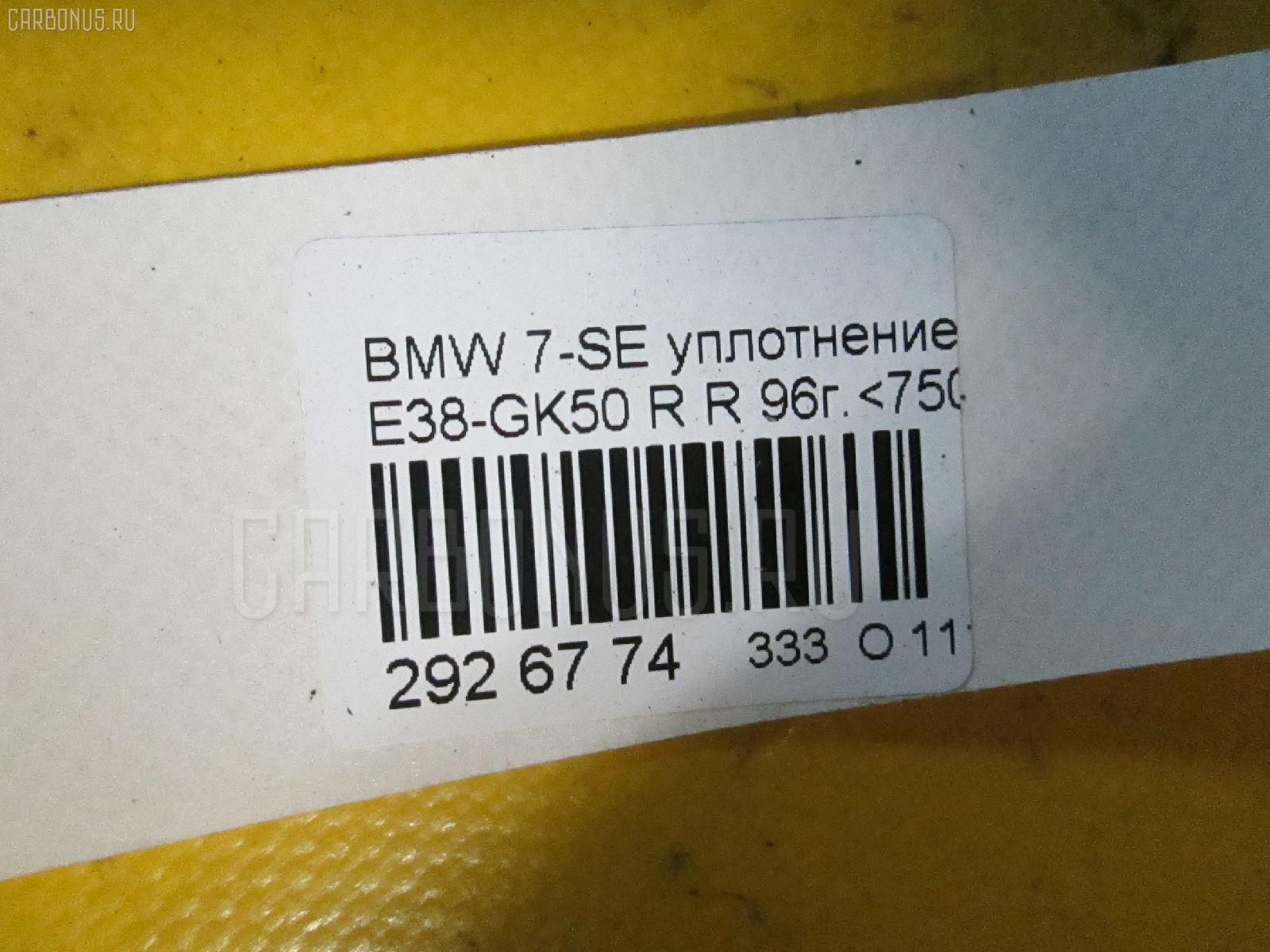 Уплотнение двери BMW 7-SERIES E38-GK22 Фото 2