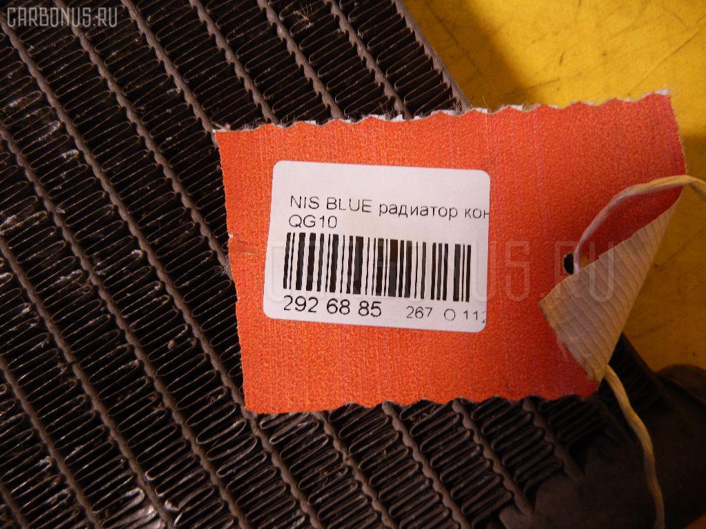 Радиатор кондиционера NISSAN BLUEBIRD SYLPHY QG10 Фото 3