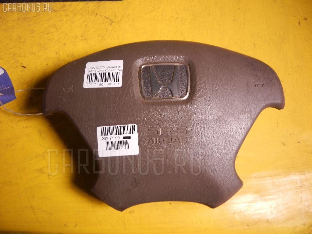 Крышка air bag HONDA ODYSSEY RA7. Фото 1