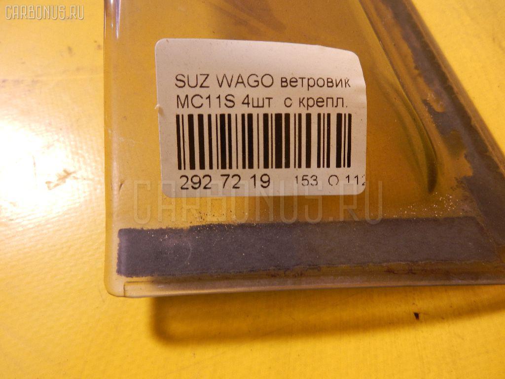 Ветровик SUZUKI WAGON R MC11S Фото 2