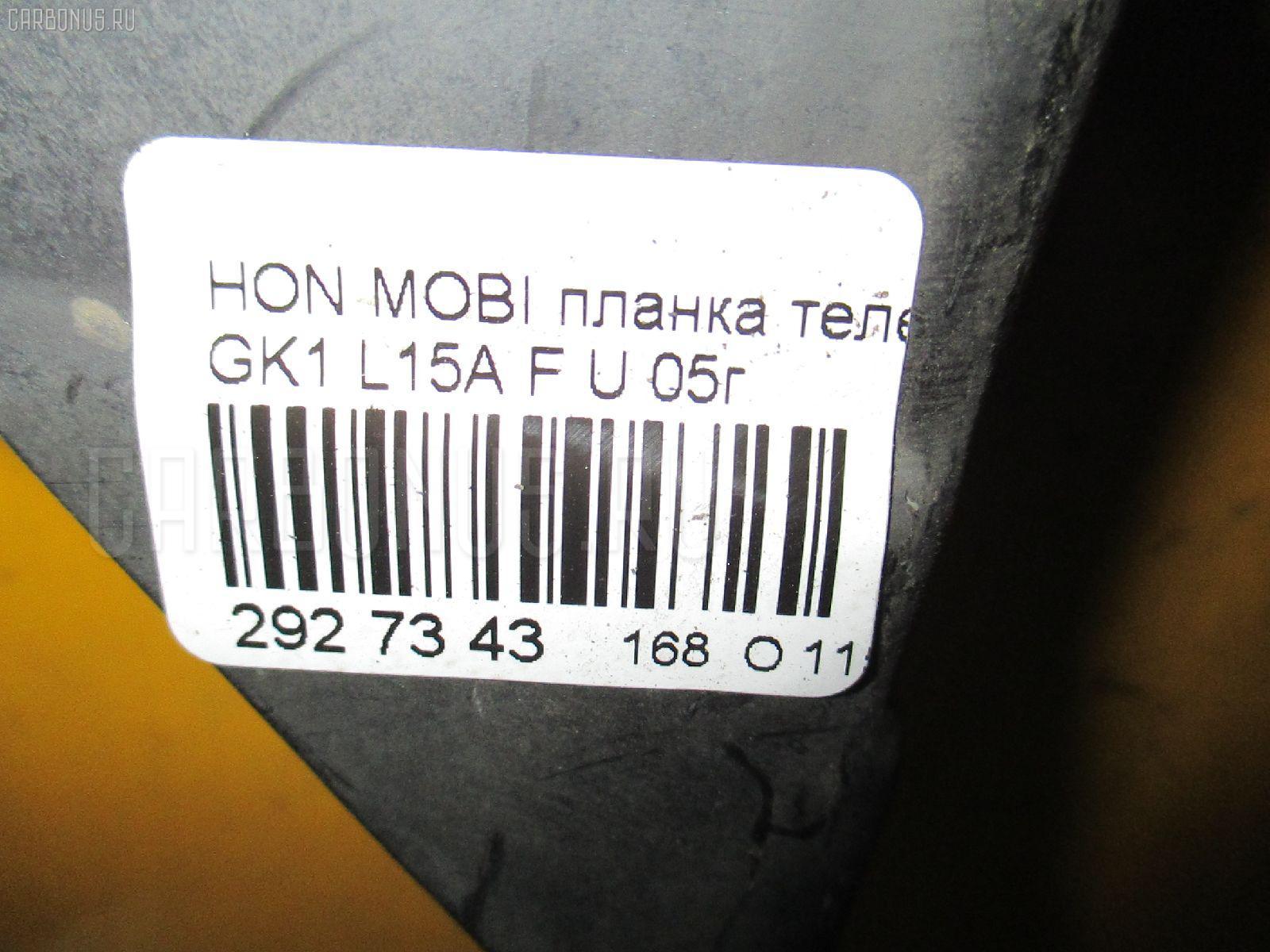 Планка телевизора HONDA MOBILIO GK1 L15A Фото 2