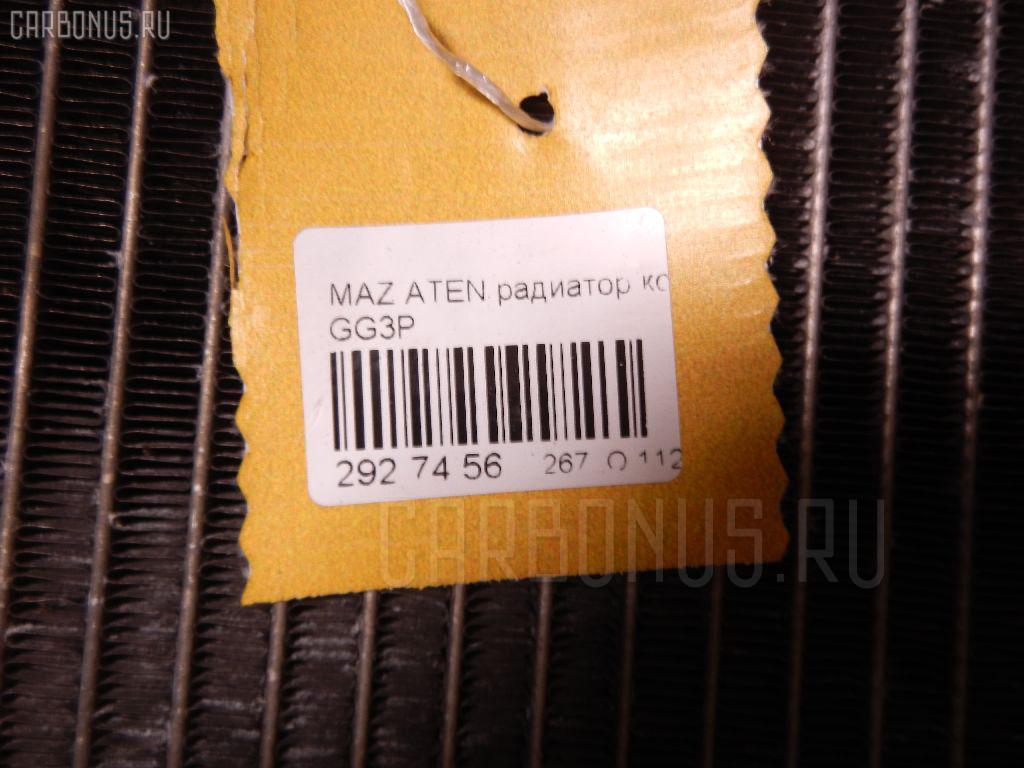 Радиатор кондиционера MAZDA ATENZA SEDAN GGEP LF-DE Фото 3