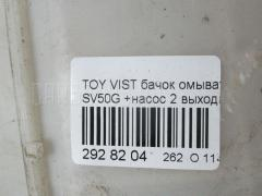 Бачок омывателя Toyota Vista ardeo SV50G Фото 3