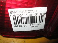 Стоп BMW 3-SERIES E36-CG18 Фото 3