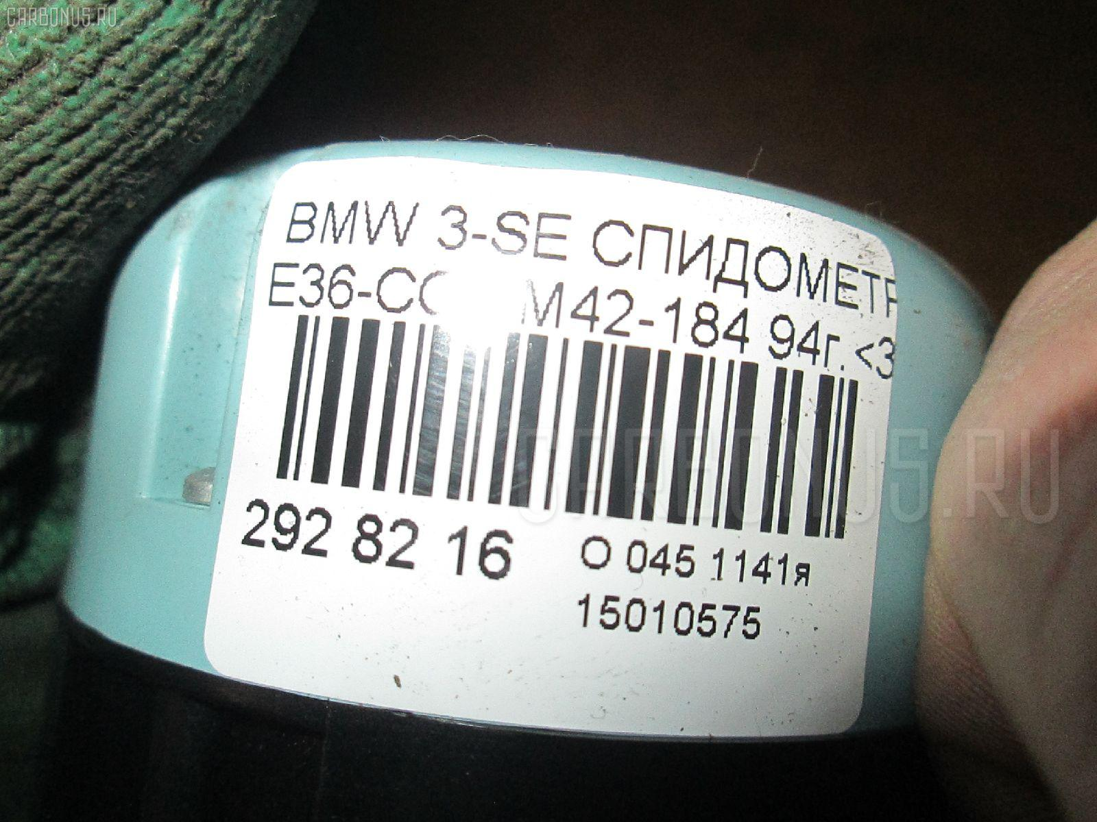 Спидометр BMW 3-SERIES E36-CG18 M42-184S1 Фото 4