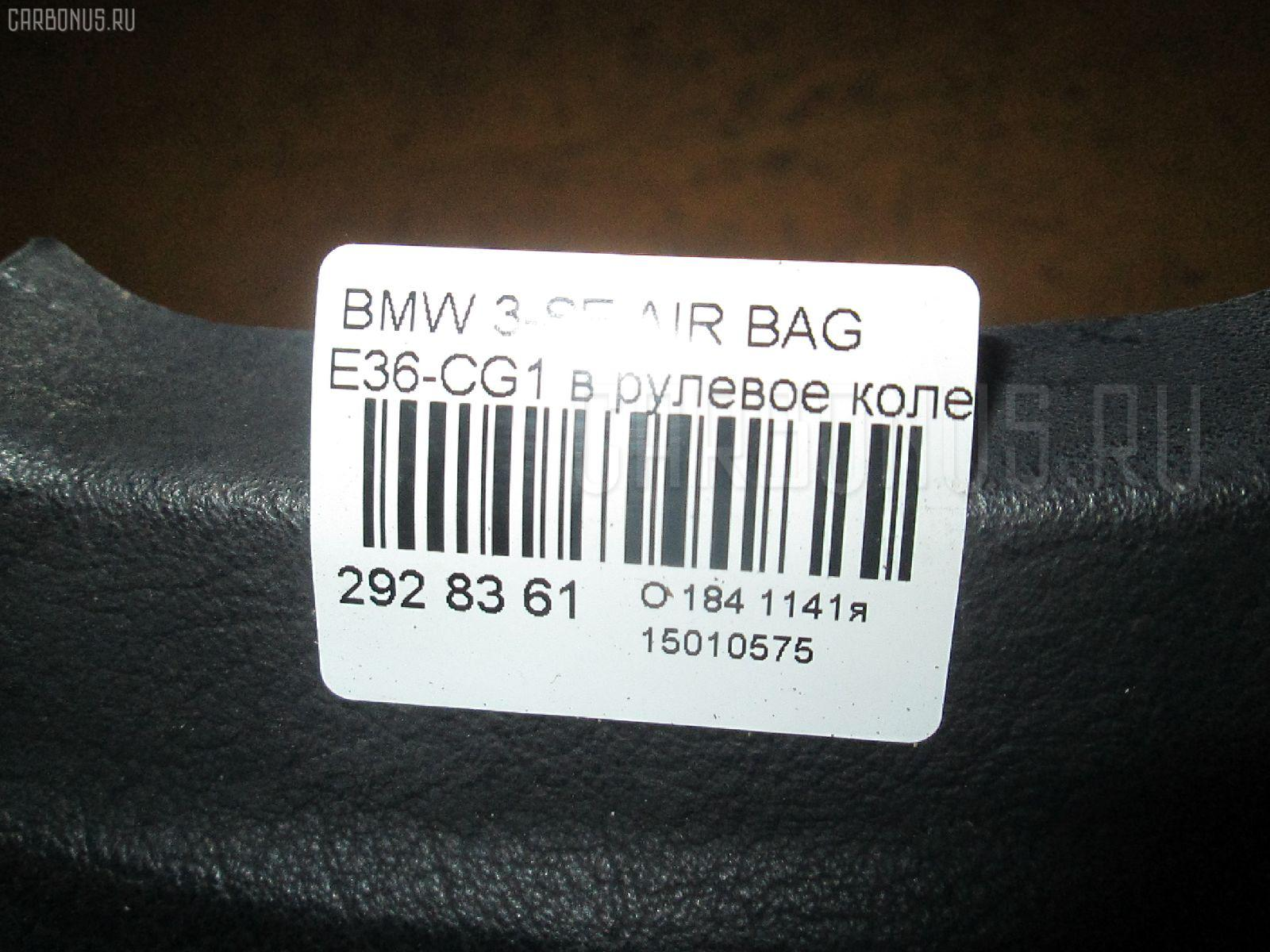 Air bag BMW 3-SERIES E36-CG18 Фото 3