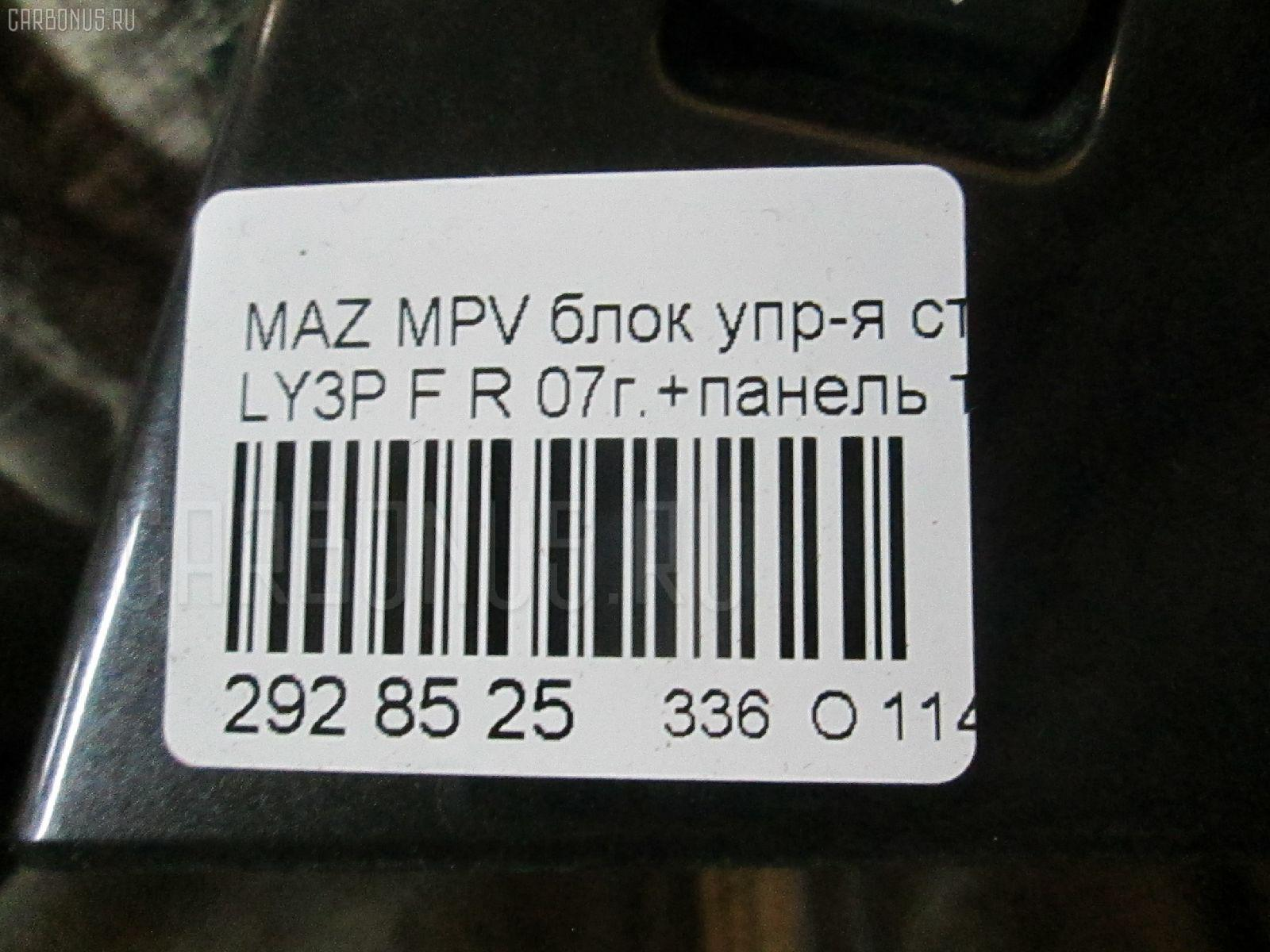 Блок упр-я стеклоподъемниками MAZDA MPV LY3P Фото 3