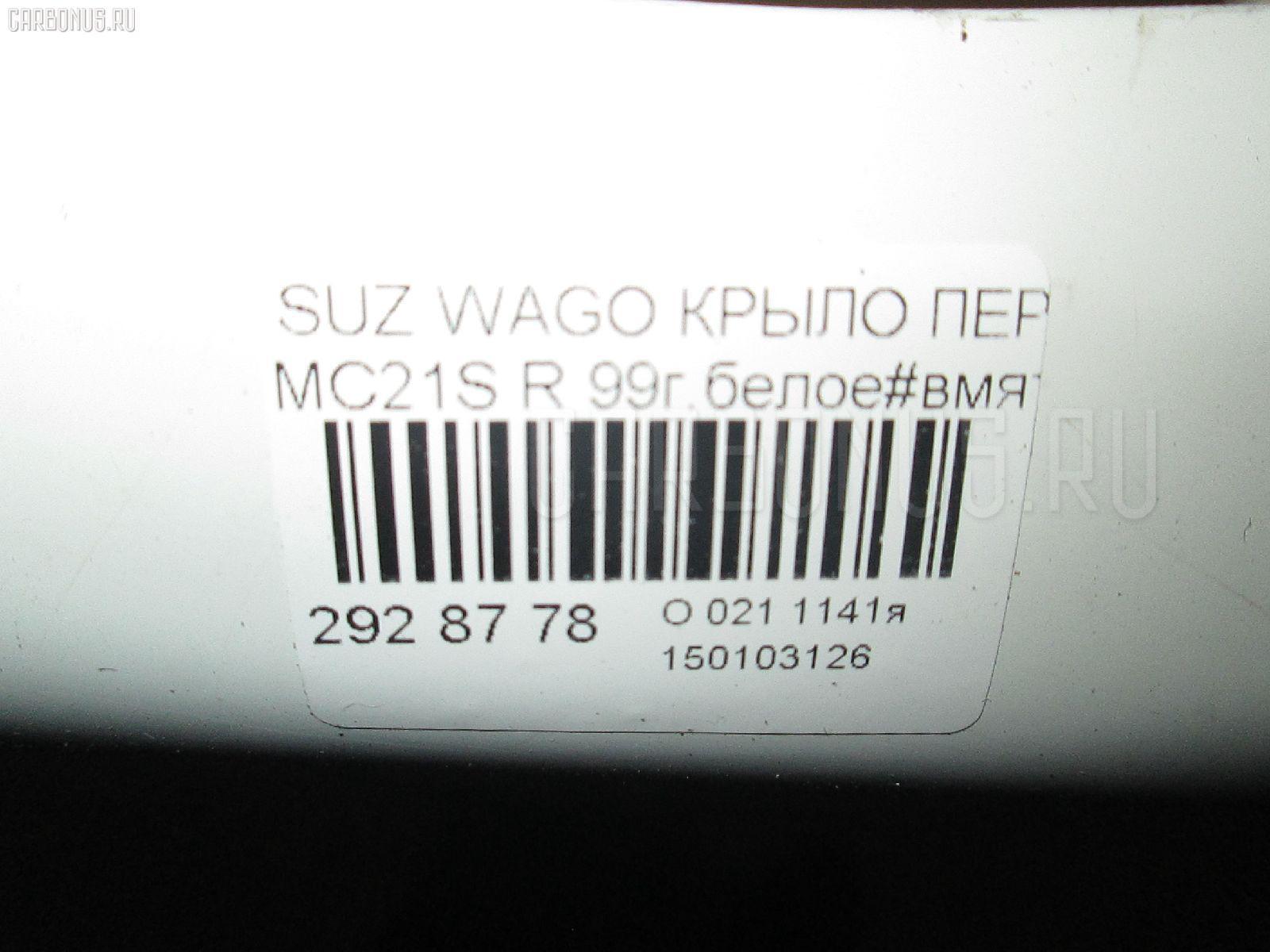 Крыло переднее SUZUKI WAGON R MC21S Фото 3