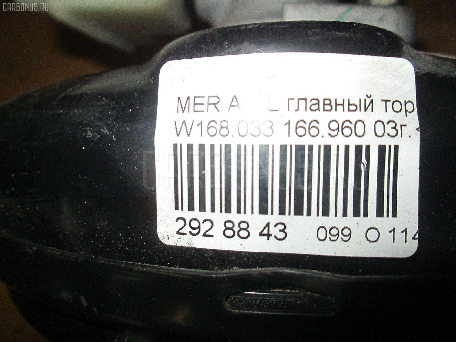 Главный тормозной цилиндр MERCEDES-BENZ A-CLASS W168.033 166.960 Фото 5
