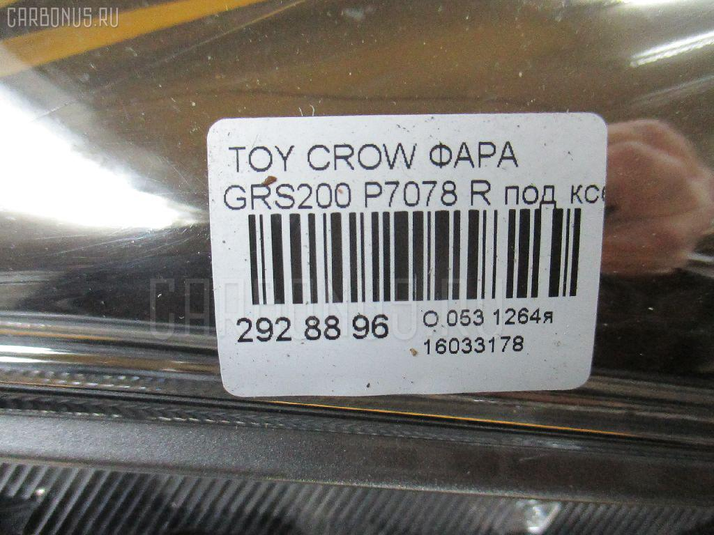 Фара TOYOTA CROWN GRS200 Фото 3