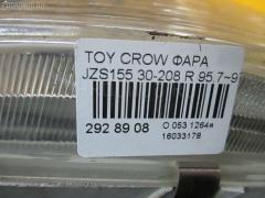 Фара Toyota Crown JZS155 Фото 3