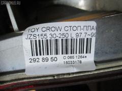 Стоп-планка TOYOTA CROWN JZS155 Фото 3
