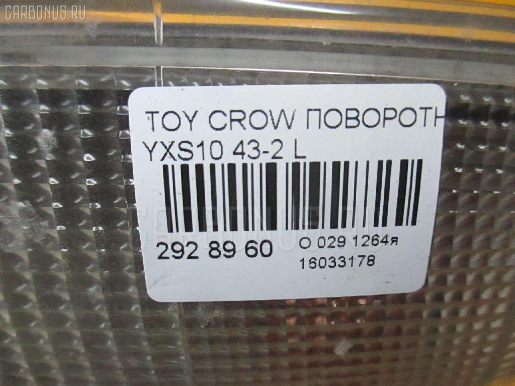 Поворотник к фаре TOYOTA CROWN COMFORT YXS10 Фото 3