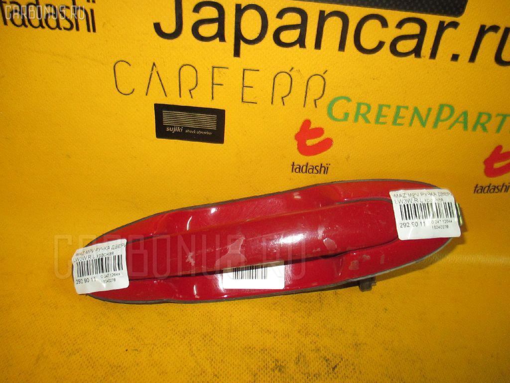 Ручка двери MAZDA MPV LW3W. Фото 3