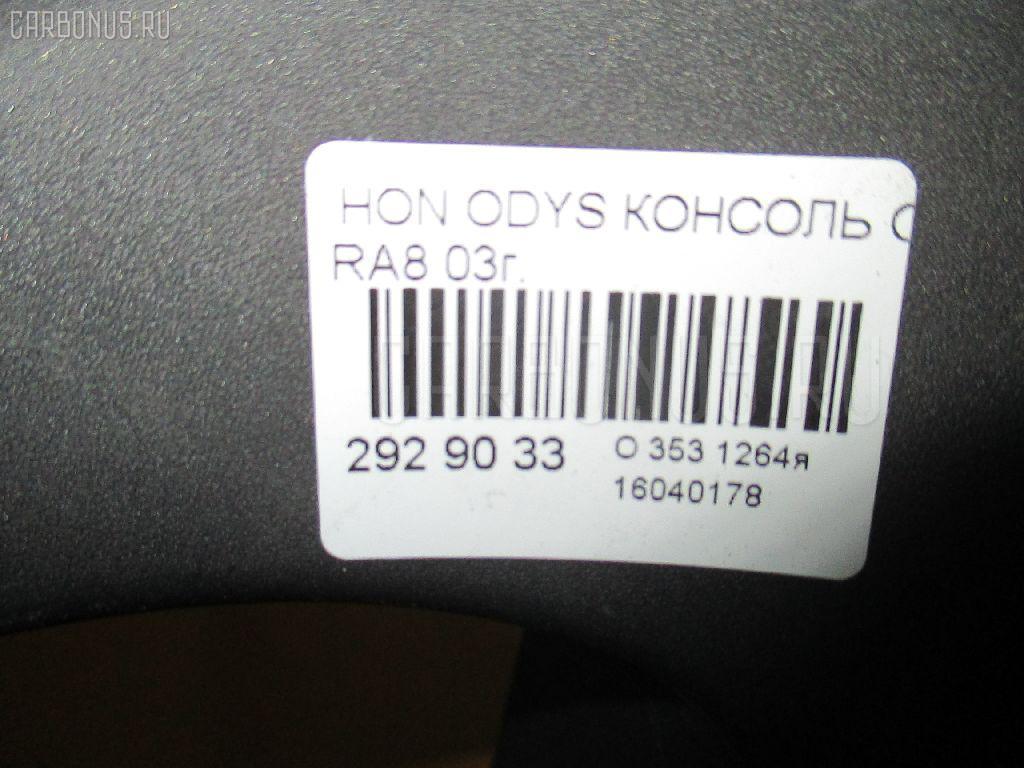 Консоль спидометра HONDA ODYSSEY RA8 Фото 3